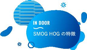 SMOG HOGの特徴